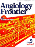 Angiology Frontier Vol.5No.3(2006.9)