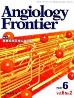 Angiology Frontier Vol.6No.2(2007.6)