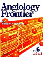 Angiology Frontier Vol.7No.2(2008.6)