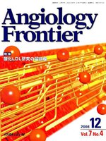 Angiology Frontier Vol.7No.4(2008.12)