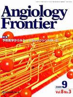 Angiology Frontier Vol.8No.3(2009.9)