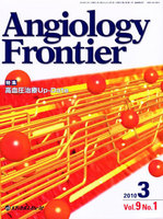 Angiology Frontier Vol.9No.1(2010.3)