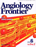 Angiology Frontier Vol.9No.2(2010.6)