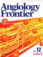 Angiology Frontier Vol.9No.4(2010.12)