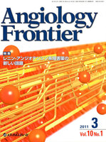 Angiology Frontier Vol.10No.1(2011.3)