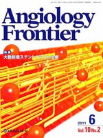 Angiology Frontier Vol.10No.2(2011.6)