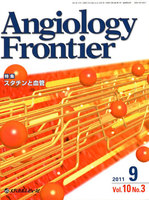 Angiology Frontier Vol.10No.3(2011.9)