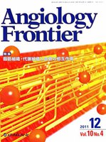 Angiology Frontier Vol.10No.4(2011.12)