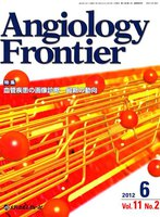 Angiology Frontier Vol.11No.2(2012.6)