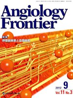 Angiology Frontier Vol.11No.3(2012.9)