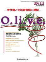O.li.v.e. 骨代謝と生活習慣病の連関 Vol.3No.1(2013.2) Osteo Lipid Vascular & Endocrinology