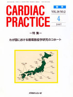 CARDIAC PRACTICE Vol.18No.2(2007.4)
