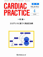 CARDIAC PRACTICE Vol.20No.2(2009.4)