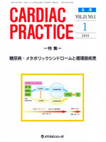 CARDIAC PRACTICE Vol.21No.1(2010.1)