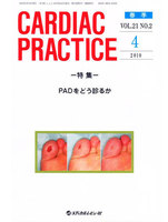 CARDIAC PRACTICE Vol.21No.2(2010.4)