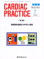 CARDIAC PRACTICE Vol.21No.3(2010.7)