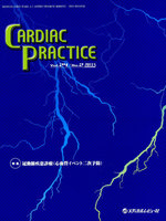 CARDIAC PRACTICE Vol.24No.2(2013.5)