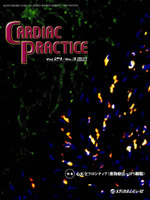 CARDIAC PRACTICE Vol.24No.3(2013.7)