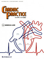 CARDIAC PRACTICE Vol.25No.1(2014.1)