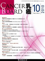 CANCER BOARD乳癌 Vol.3No.2(2010-10)