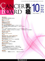 CANCER BOARD乳癌 Vol.5No.2(2012-10)