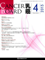CANCER BOARD乳癌 Vol.6No.1(2013-4)
