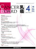 CANCER BOARD乳癌 Vol.7No.1(2014-4)