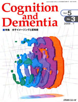 Cognition and Dementia Vol.5No.3(2006.7)