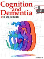 Cognition and Dementia Vol.6No.2(2007.4)
