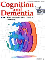 Cognition and Dementia Vol.6No.3(2007.7)