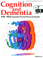 Cognition and Dementia Vol.7No.1(2008.1)