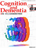 Cognition and Dementia Vol.8No.2(2009.4)
