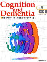 Cognition and Dementia Vol.8No.4(2009.10)
