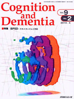 Cognition and Dementia Vol.9No.2(2010.4)