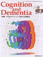 Cognition and Dementia Vol.9No.4(2010.10)