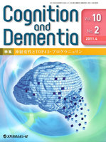Cognition and Dementia Vol.10No.2(2011.4)