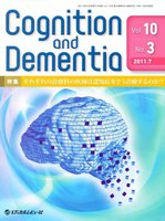 Cognition and Dementia Vol.10No.3(2011.7)