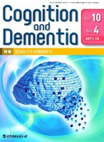 Cognition and Dementia Vol.10No.4(2011.10)