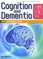Cognition and Dementia Vol.11No.1(2012.1)