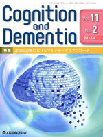 Cognition and Dementia Vol.11No.2(2012.4)