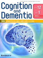 Cognition and Dementia Vol.12No.1(2013.1)
