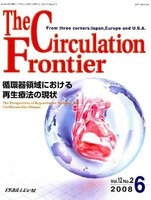 THE CIRCULATION FRONTIER From three corners:Japan,Europe and U.S.A. Vol.12No.2(2008.6)
