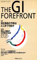 THE GI FOREFRONT Vol.3No.2(2007.12)