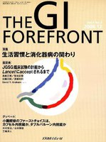 THE GI FOREFRONT Vol.4No.2(2008.12)
