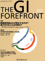 THE GI FOREFRONT Vol.6No.2(2011.1)
