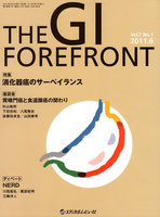 THE GI FOREFRONT Vol.7No.1(2011.6)
