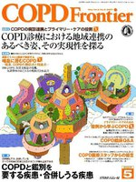 COPD frontier Vol.6No.2(2007May)