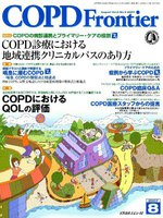 COPD frontier Vol.6No.3(2007August)