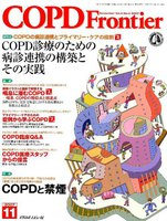 COPD frontier Vol.6No.4(2007November)