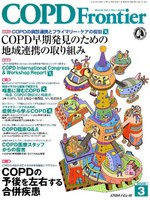 COPD Frontier Vol.7No.1(2008March)